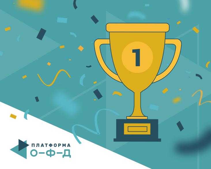 «Платформа ОФД» - лидер рейтинга ОФД второй год подряд