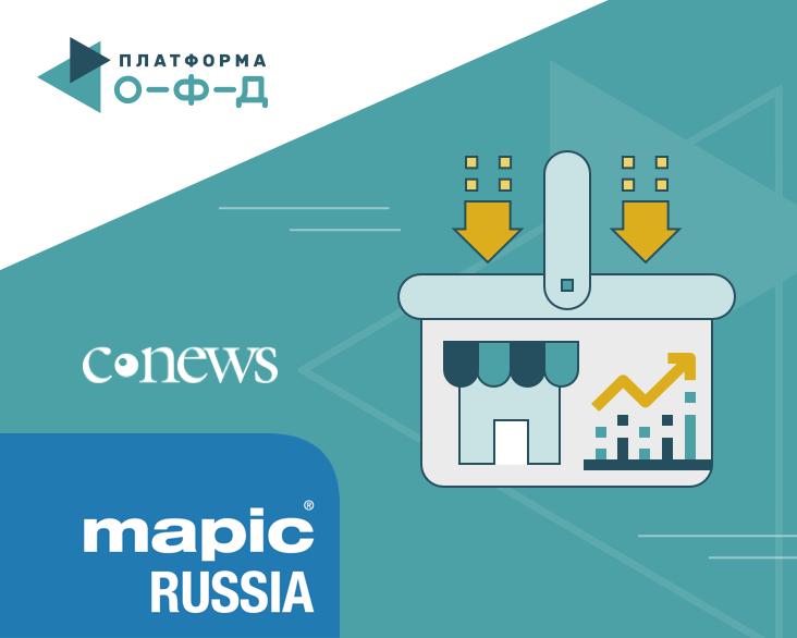 «Платформа ОФД» представила решения для управления торговлей на конференциях MAPIC RUSSIA и «ИТ в ритейле 2019»