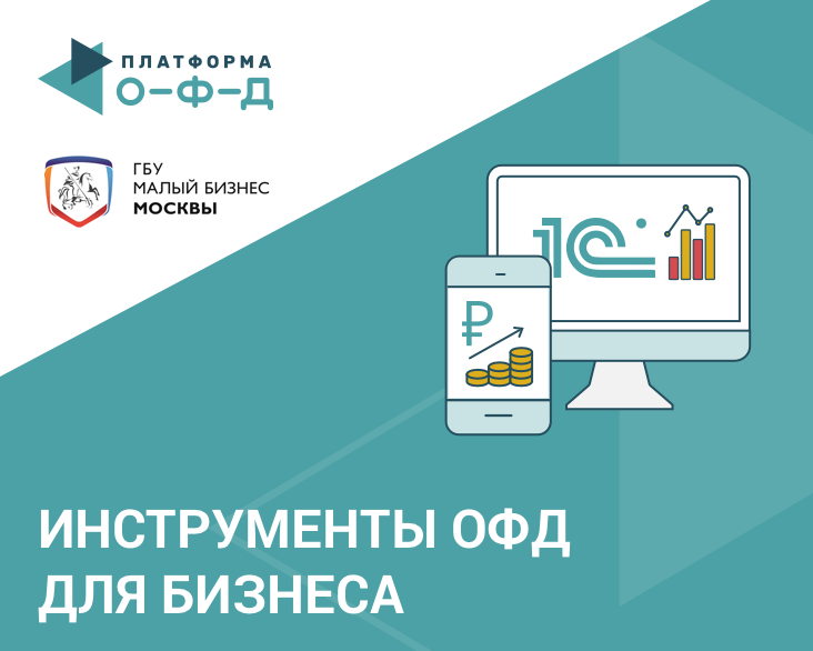 «Платформа ОФД» провела семинар для малого бизнеса Москвы