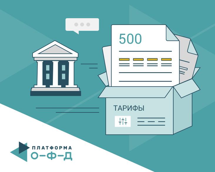 «Платформа Госотчёт» открыла спецтариф для сдачи электронной отчетности в ФНС