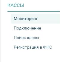 Раздел кассы ЛКК