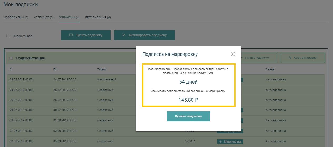 Приобретение подписки на Маркировку к основной подписке на ОФД