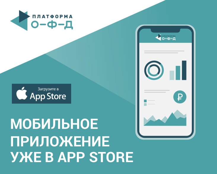 Аналитикой «Платформа ОФД» удобнее пользоваться в смартфоне