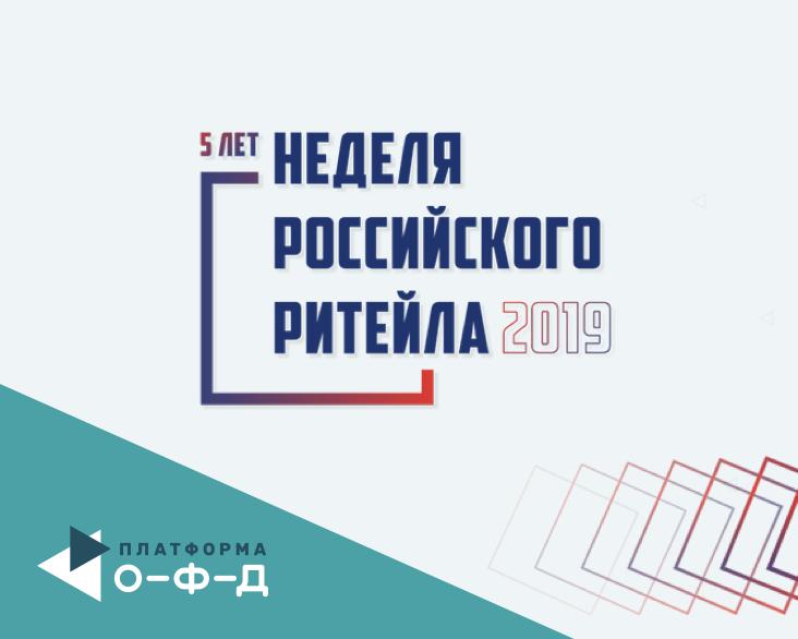«Платформа ОФД» представила решения по маркировке и геоаналитике на «Неделе российского ритейла-2019»