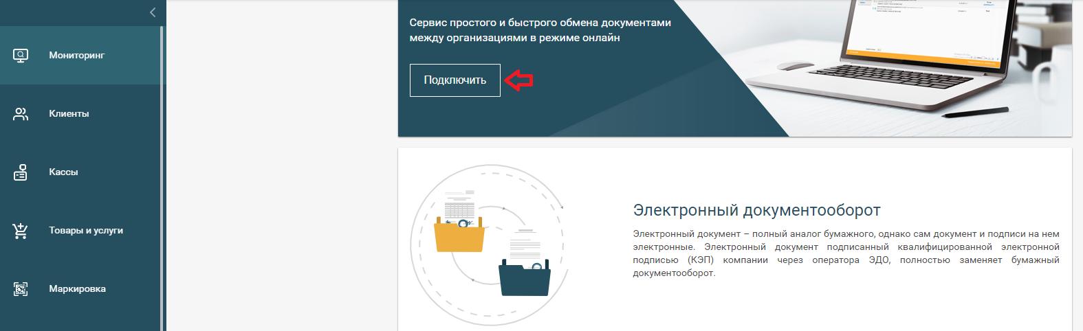 Раздел документы ЛКП