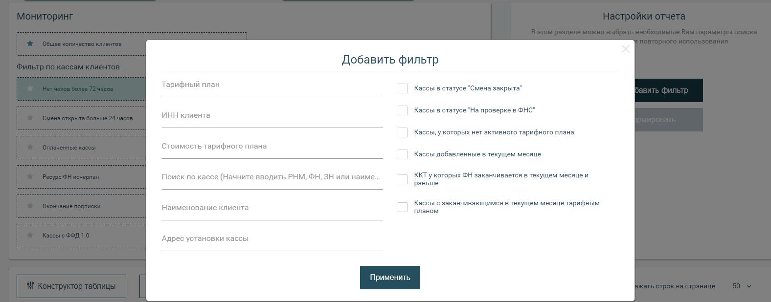 Раздел мониторинг ЛКП