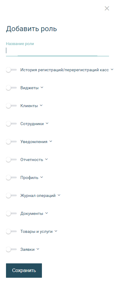 Раздел сотрудники ЛКП
