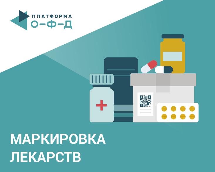 Началась пилотная продажа маркированных лекарств в аптеках