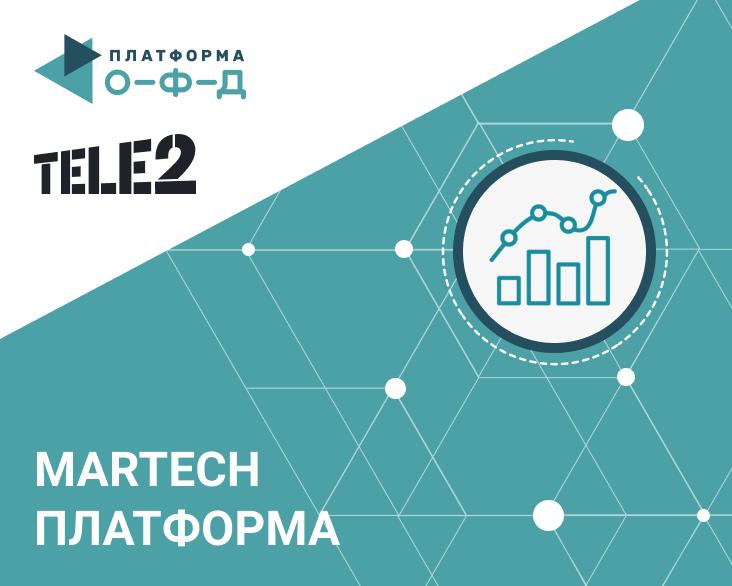 Tele2 создаст martech-платформу с крупнейшим оператором фискальных данных
