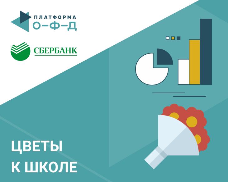 Сбербанк и «Платформа ОФД» подсчитали, сколько россияне потратили на цветы учителям