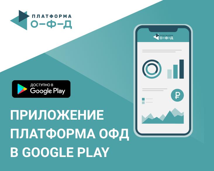 Скачивайте приложение «Платформа ОФД» в Google Play