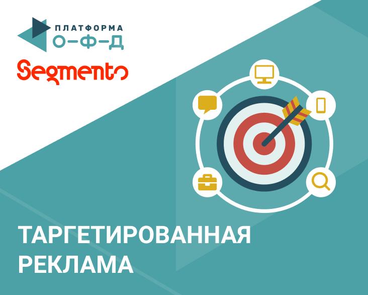 Платформа ОФД и Segmento помогут бизнесу таргетировать рекламу