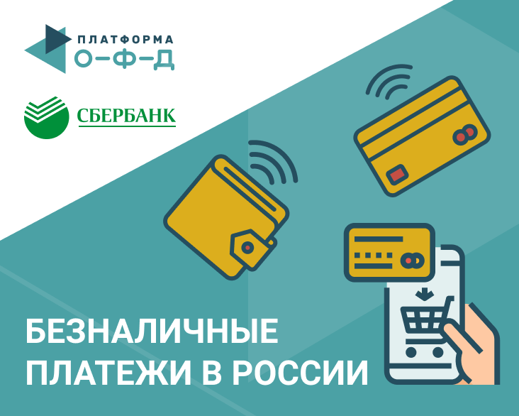 Сбербанк и «Платформа ОФД» рассказали о развитии безналичных платежей