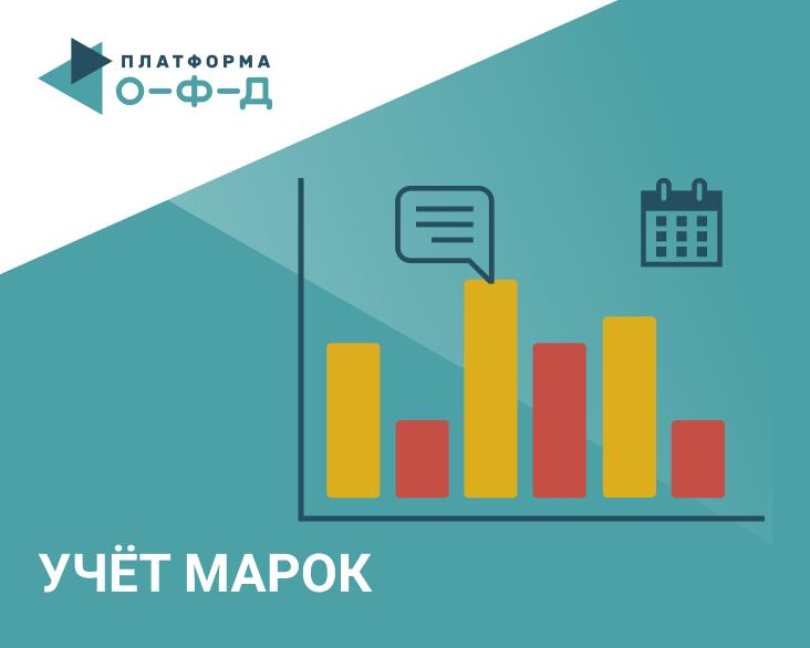 «Платформа ОФД» поможет вести учет и аналитику продаж маркированных товаров