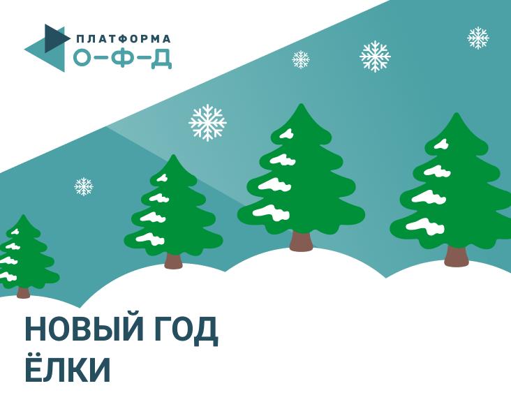 Сбербанк, «Платформа ОФД» и Рамблер рассказали, какие елки выбирают россияне накануне Нового года