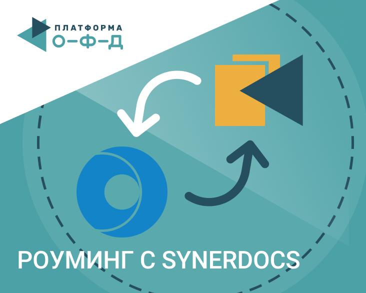 «Платформа ЭДО» и SynerDocs настроили роуминг для работы с маркировкой